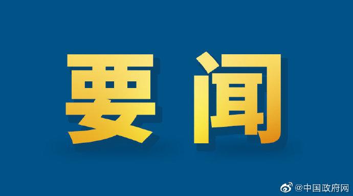 【中共中央关于坚持和完善中国特色社会主义制度 推进国家治理体系和治理能力现代化若干重大问题的决定】