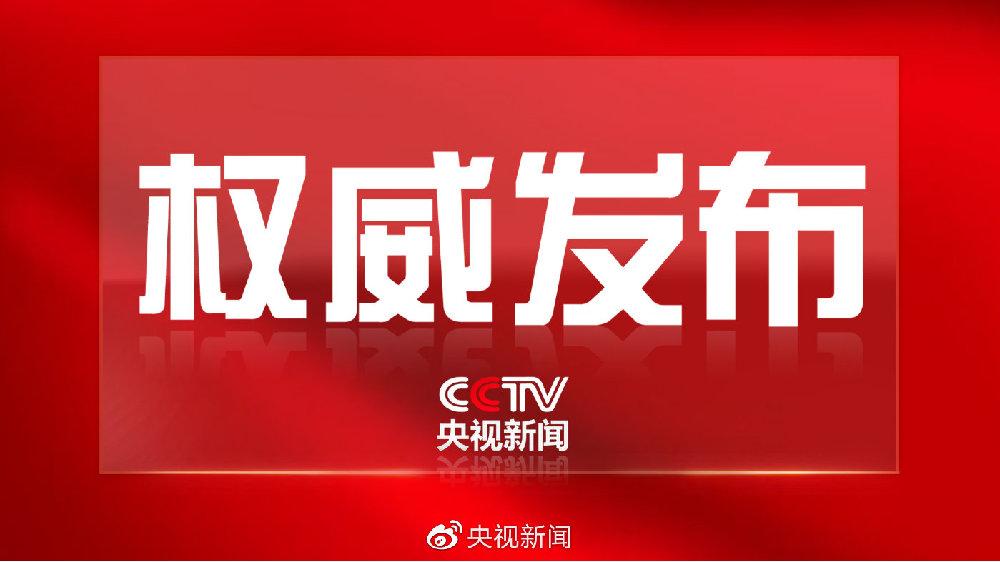 【习近平:关于党的十九届四中全会《决定》的说明】